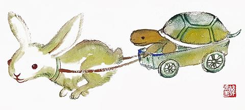 토끼와%20거북이.jpg