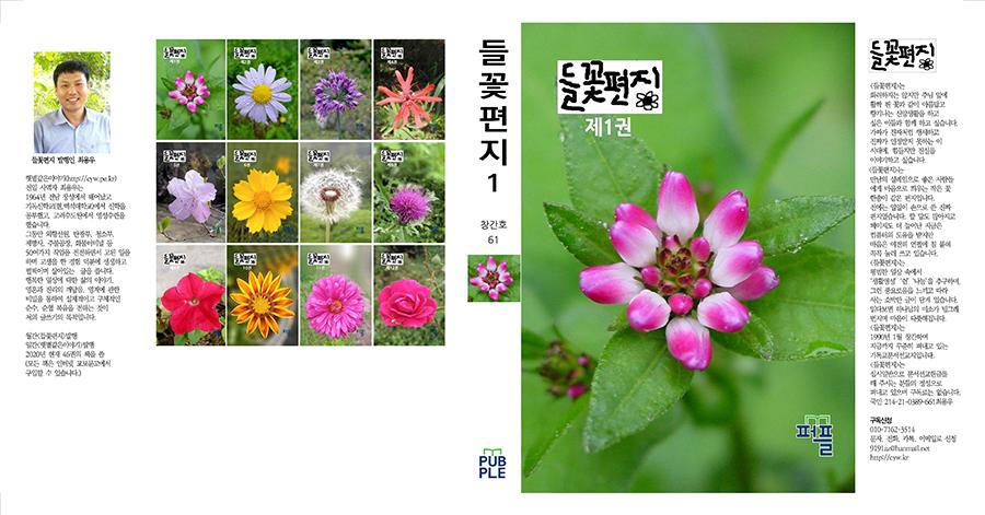 들꽃편지1표지A5국판.jpg